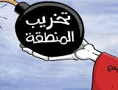 كاريكاتير صحيفة سعودية.. ممارسات النظام الإيرانى يعتمد على تخريب المنطقة
