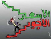 كاريكاتير صحيفة جزائرية.. أزمة الأجور مستمرة مع إرتفاع الأسعار