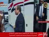 الرئيس السيسى يصل مقر افتتاح قاعدة برنيس العسكرية فى البحر الأحمر