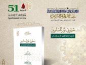 حقوق غير المسلمين فى المنظور الإسلامى.. فى جناح الأزهر بمعرض الكتاب