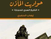 قرأت لك.. حواديت المآذن يكشف التاريخ السرى وراء بناء المساجد ومؤسسيها
