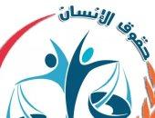 محافظ البحر الأحمر يصدر قرارا بإنشاء وحدة لحقوق الإنسان بالمحافظة
