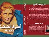 """أسرار فى حياة الفنانة مريم فخر الدين يرصدها كتاب """"أميرة الشاشة"""""""