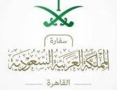 السفارة السعودية بالقاهرة تحذر من مواقع وهمية تعرض رحلات عمرة وحج مجانية