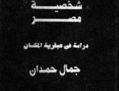 """هكذا تحدث جمال حمدان.. """"شخصية مصر الجزء الثالث"""": تكامل الاقتصاد أساس النهضة"""