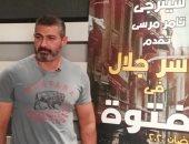 """تصوير عدد من مشاهد """"الفتوة"""" فى بيت السحيمى الأثرى وإلغاء الأجازات"""