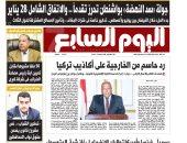 """رد حاسم من الخارجية على أكاذيب تركيا.. غدا بـ""""اليوم السابع"""""""