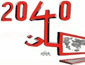 """كاريكاتير صحيفة عمانية.. رؤية عمان 2040 مهمة """"السلطان والشعب"""""""
