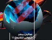 الغردقة تستضيف صالون مصر الدولى للفنون بمشاركة 120 فنان من 40 دولة