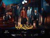 """""""صندوق الدنيا"""" يمثل مصر فى مسابقة مهرجان الأقصر للسينما الإفريقية"""