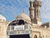 الأوقاف تعلن إقامة صلاة الجمعة بمسجد السيدة نفيسة والجامع الأزهر بـ20 مصليا