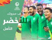 السعودية تتأهل لنصف نهائى كأس آسيا تحت 23 عاما وتقترب من الأولمبياد