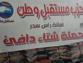 """""""مستقبل وطن""""يواصل مبادرة """"شتاء دافئ"""" ويوزع بطاطين  فى جنوب سيناء"""