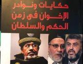 حكايات ونوادر الإخوان فى زمن الحكم والسلطان.. أحدث إصدارات مصطفى بكرى