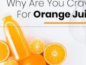 لماذا يحتاج جسمك لتناول عصير البرتقال؟.. احتياجك لفيتامين C قد يكون السبب