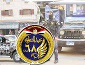 أخبار × 24 ساعة.. السبت 25 يناير إجازة بمناسبة عيد الشرطة وذكرى ثورة يناير