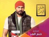 """إثارة وتشويق فى الحلقة الـ 16 من """"ختم النمر"""" لـ أحمد صلاح حسنى"""
