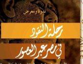 200 قطعة نقدية وورق بنكنوت تروى تاريخ مصر واقتصادها بمعرض متحف الفن الإسلامى