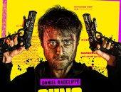 فيلم GUNS AKIMBO فرصة دانيال رادكليف للتخلص من لعنة هاري بوتر