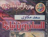 """100 رواية عربية.. """"السائرون نياما"""" أشهر رواية عن تاريخ المماليك"""