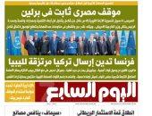 اليوم السابع: موقف مصرى ثابت فى برلين