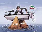 كاريكاتير صحيفة سعودية.. الوضع الداخلى و العقوبات الأمريكية يعطلان إيران