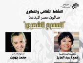سميرة عبد العزيز ومحمد بهجت يتناولان المسرح الشعرى بصالون مصر المبدعة