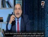 محمد الباز: عبد الرحمن أبو ديه نقل إلى الإخوان فى تركيا نصف مليار دولار
