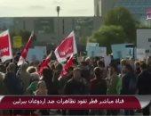 شاهد.. مباشر قطر تعرض مظاهرات الليبيين ببرلين ورسائلهم للديكتاتور العثمانى
