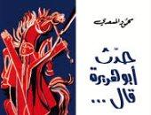 """100 رواية عربية.. """"حدث أبو هريرة قال"""" لـ المسعدى البحث عن الذات خارج مكة"""