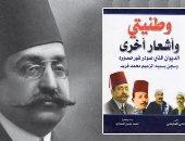 """وطنيتى.. حكاية ديوان تسبب فى محاكمة الزعيم محمد فريد """"لم يقرأه"""""""