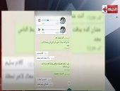 تسريبات جديدة للإخوانى حسين بدينى تفضح مخطط المقاول الهارب لتخريب مصر..فيديو