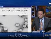 الصحة: اتخذنا كافة الاحتياطات للتعامل مع فيروس الصين الغامض.. فيديو