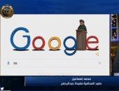 بعد احتفاء جوجل بها.. حفيد أول محامية بمصر يكشف تفاصيل حياتها.. فيديو