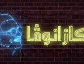 محمد رمضان يطرح أغنيته الجديدة كازانوفا.. فيديو