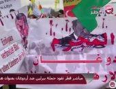"""""""مباشر قطر"""" تعرض اعتراض الليبيين على مشاركة أردوغان قمة برلين وتطلق عليه هتلر الشرق"""
