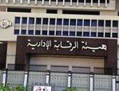 الرقابة الإدارية :ضبط 9 مصانع استوردت 31 طن أقمشة بالمخالفة لقانون الاستيراد