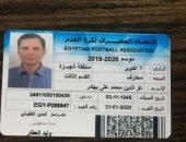 شاهد.. كارنيه أكبر محترف فى الدورى المصرى بعمر الـ75 عاما