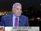 أشرف العشري: الجارديان فضحت تمويل قطر للتنظيمات الإرهابية