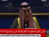 الجبير: الشيعة فى العراق ولبنان وإيران يتظاهرون ضد سياسات طهران