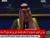 الجبير للبرلمان الأوروبى: معلوماتكم عن السعودية مبنية على شائعات ولسنا جمهورية موز