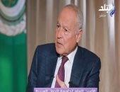 أبو الغيط: لا يوجد مواطن يحمل الجنسية الليبية يسعى إلى تقسيم ليبيا.. فيديو