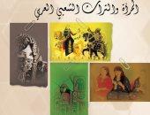 المجلس الأعلى للثقافة يعلن عن الدورة الـ 2 من ملتقى الثقافة الشعبية العربية
