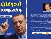 """كتاب """"أردوغان وخصومه"""" يكشف: الدكتاتور التركى يستغل سلطاته لمحاربة معارضيه"""