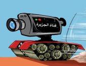 كاريكاتير صحيفة سعودية.. قناة الجزيرة تنفذ مهمات استخباراتية حول العالم
