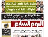 اليوم السابع: سقوط مؤامرة الفوضى قبل 25 يناير