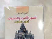 """""""قصور الأمراء والباشوات"""" يكشف أسرار  فى حياة أسرة محمد على"""