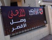 لافتات الاشتراك فى فرع النادى الأهلى بشوارع الأقصر.. صور