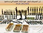 الداخلية تضبط 27 قطعة سلاح وتنفذ 56 قطعة سلاح خلال 24 ساعة