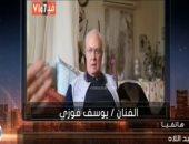 """زينب عبداللاه تكشف لـ""""90 دقيقة"""" كواليس حوار اليوم السابع مع الفنان يوسف فوزى"""